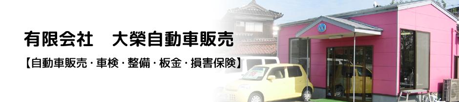 山口県下関市清末町にある、自動車販売・車検・整備・板金・損害保険「有限会社 大榮自動車販売」です。